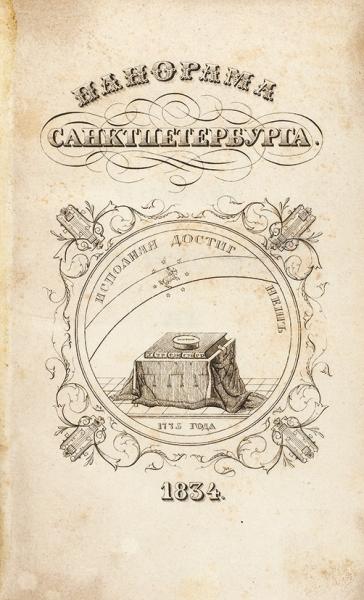 [С гравюрой «Маляры»!] Башуцкий, А.П. Панорама Санктпетербурга. [В 3 т.] Т. 1-3. СПб.: Тип. вдовы Плюшара с сыном, 1834.