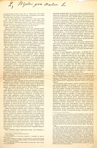 [Было запрещено цензурой] Лебедев, П.С. Корректурный экземпляр неизданного сочинения «Первые дни царствования императора Павла». С авторской правкой. СПб., 1863.