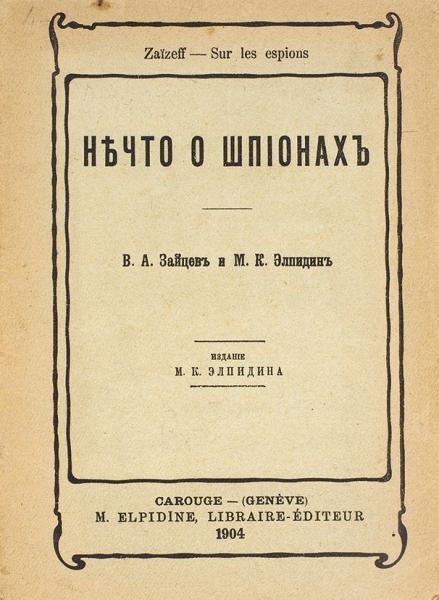 Нечто о шпионах / В.А. Зайцев, М.К. Элпидин. Carouge; Geneve: Изд. М.К. Элпидина, 1904.