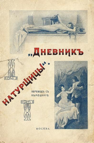 Дневник натурщицы / пер. с нем. М.: Тип. А.П. Поплавского, [1907].