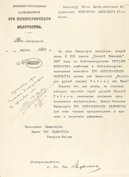 [Автограф императора Николая II] Материалы, связанные с героем Русско-японской войны и императором Николаем II.
