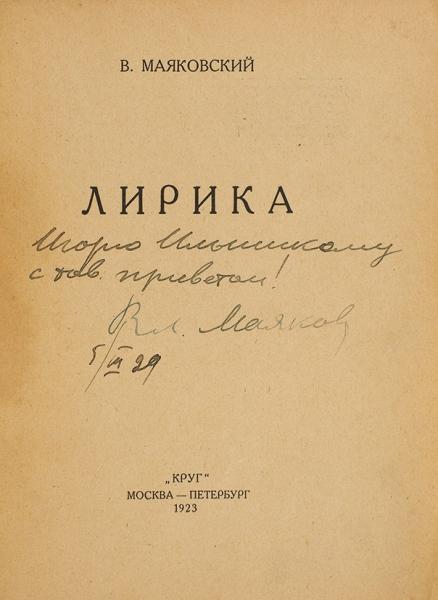 Маяковский, В.В. [автограф к И. Ильинскому]. Лирика. М.; Пб.: Издательство «Круг», 1923.