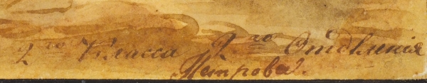 Неизвестный художник (Петров) «Пасторальная сцена». Начало XIX века. Бумага, акварель, 39,5 х 31,9 см.