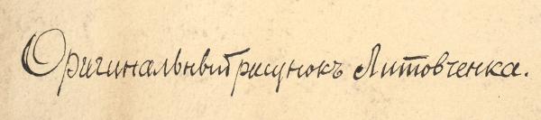 Литовченко Александр Дмитриевич (1835–1890) «Мужской портрет». Третья четверть XIX века. Бумага, смешанная техника, 56,5 х 46 см.