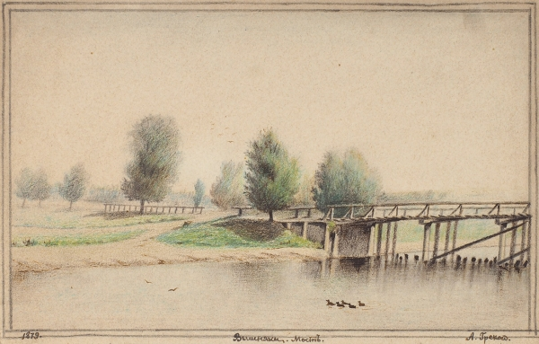 Греков А. «Вышняки. Мост». 1879. Бумага, цветные карандаши, 11 х 17 см.