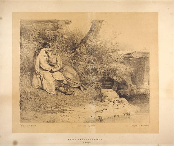 Лебедев Клавдий Васильевич (1852–1916) «Князь и дочь мельника».1880. Бумага, литография, 43 х 52 см.