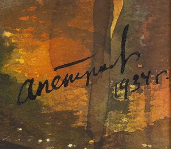 Петров Андрей Владимирович (1894—1975) «Натюрморт». 1934. Бумага, акварель, 35 х 28 см (в свету).