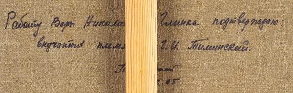 Глинка Вера Николаевна (1883–1955) «Виноградники в Крыму». 1930-е. Холст, масло, 54×73,5 см.