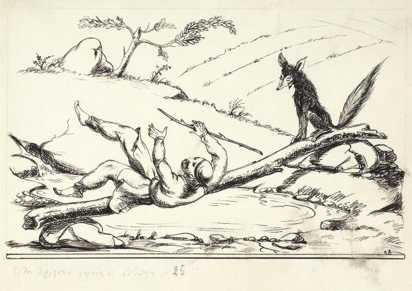 Гудиашвили Ладо (Владимир) Давидович (1896–1980) «Падение». Иллюстрация к сказке. 1960-е. Бумага, графитный карандаш, тушь, перо, 15×21 см.