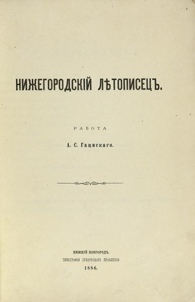 Гациский, А.С. Нижегородский летописец. Нижний Новгород: Тип. Губернского правления, 1886.