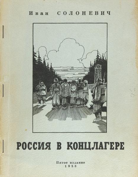 Солоневич, И.Л. Россия в концлагере. 5-е изд. Вашингтон: Издательство П.Р. Ваулина, 1958.
