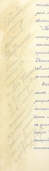 [Автограф императора Николая II] Развернутая резолюция императора Николая II на рапорте, касающемся напечатания знаменитого альбома «Президент Французской республики в России, в 1897 году», посвященному Феликсу Фору и вышедшему в свет в 1899 году. 1897.