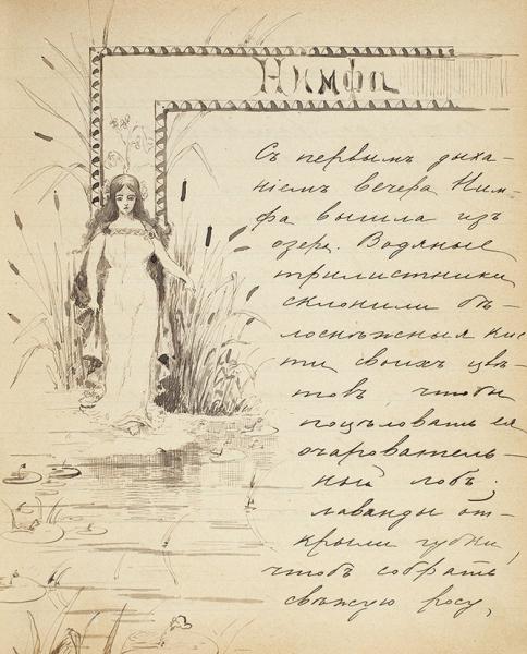 [Рукопись клуба мертвых поэтов] Литературный журнал: Incognito № 3 / редактор П. Тополев. Февраль, 1902.