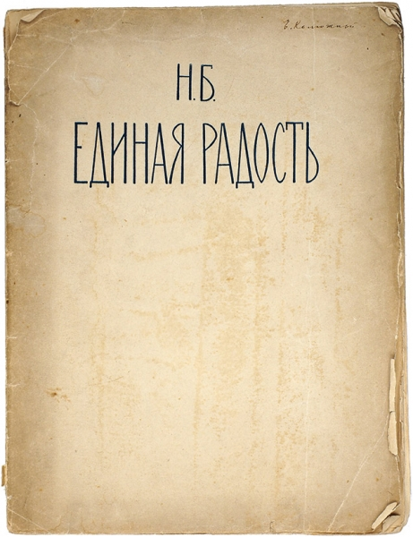 [Первая и единственная книга стихов. Предлагается впервые] Н. Б. [Брюсова, Н.] Единая радость. М.: Тип. Вильде, 1908.