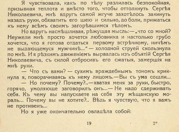 [Срамота] Альга. В поисках ощущений. Дневник праздной женщины. СПб., 1910.