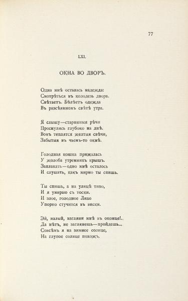 Блок, А. [автограф] Собрание стихотворений. В 3 кн. Кн. 1-3. 2-е изд., испр. и доп. М.: Мусагет, 1911-1912.