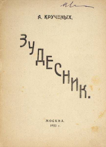 Крученых, А. [автограф] Зудесник. Зудутные зудеса. Книга 119-ая. М.: Скоропеч. ЦИТ, 1922.