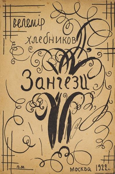 Хлебников, В. Зангези. М.: Типо-лит. упр. ОГЭС, 1922.