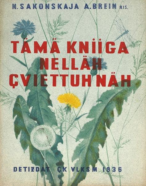 Саконская, Н. Книжка эта про четыре цвета. [На карельском языке]. М.; Л.: Детиздат, 1936.