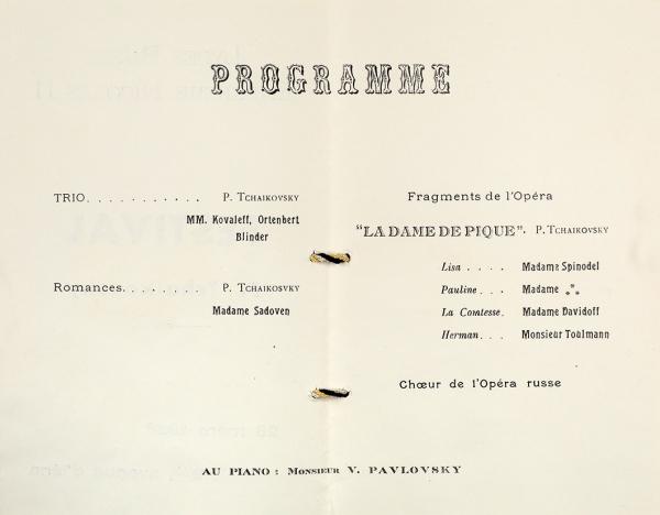 [Обложка - рисунок, выполненный вручную] Программа фестиваля П. Чайковского. Версаль: Русский лицей имени Императора Николая II, 1936.