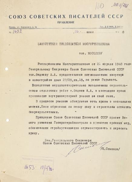 [У Фадеева потекла крыша в нескольких местах] Симонов, К. [автограф] Письмо председателю Мосгорисполкома Мосолову. М., 1948.