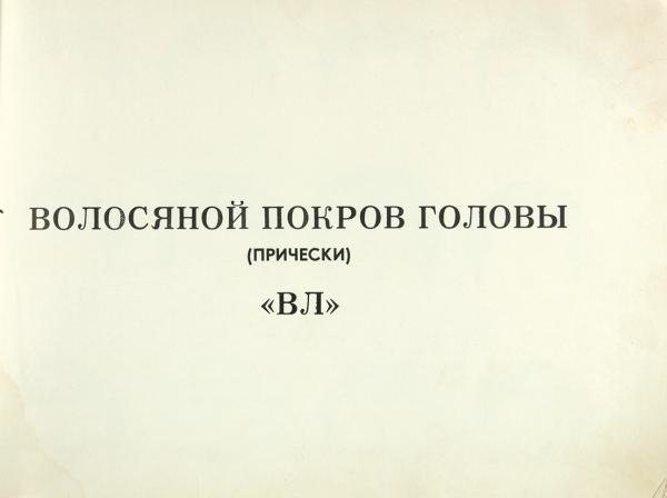 [А как быть, если преступник в маске? С грифом «Для служебного пользования»] ИКР-2. Альбом-реестр. М.: МВД СССР, 1975.