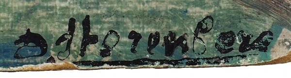 """Штеренберг Давид Петрович (1881— 1948) «Лестница всад """"Улья""""». 1912-1913. Картон, масло, 18x14см."""