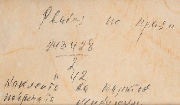Яковлев Александр Евгеньевич (1887–1938) «Горы». 1918. Бумага, сангина, 61×40,5см.