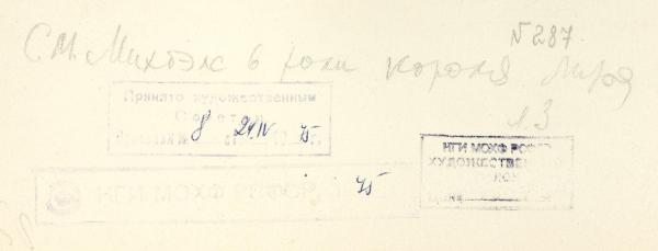 """Тарасова Вера Яковлевна (1896–1988) «С.М. Михоэлс вроли короля Лира вспектакле """"Король Лир"""" Еврейского камерного театра». 3листа.1935. Бумага, офорт, 20,8×15см, 26,7×19,5см, 28×19,3см (листы); 9×7,5см, 15,5×8см, 14,5×11,3см (доски)."""