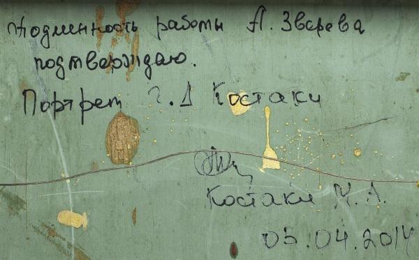 Зверев Анатолий Тимофеевич (1931— 1986) «Портрет Г.Д. Костаки». 1955-1957. Холст нафанере, масло, 60,5×40см.