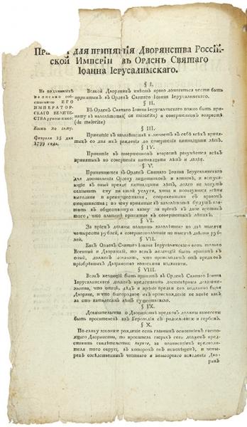 Пять Указов Павла Iоб учреждении Мальтийского Ордена вРоссийской империи. 1797-1799.