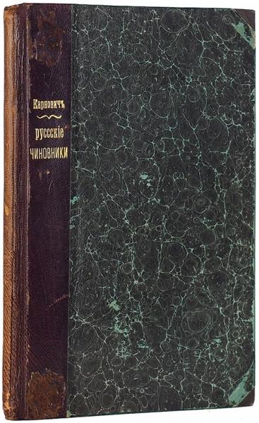 Карнович, Е.П. Русские чиновники вбылое инастоящее время. СПб.: Тип. П.П. Сойкина, 1897.