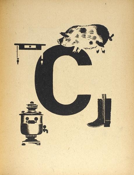 Лебедев, В.Азбука. Л.: ГИЗ, 1925.