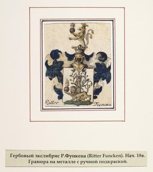 Двенадцать гербовых экслибрисов германского дворянства. 1700-1750-е гг.