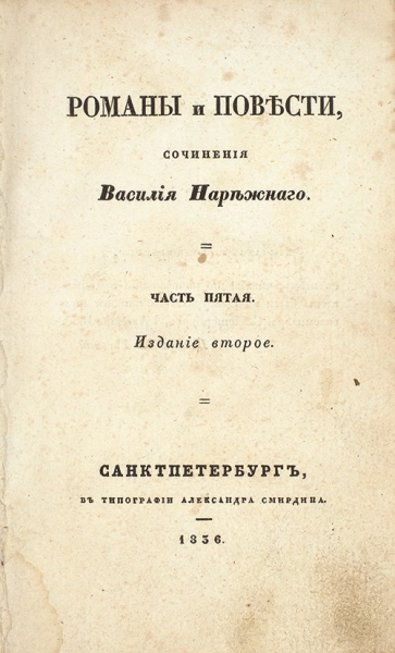Нарежный, В.Романы иповести. В10ч. Ч. 5. 2-е изд. СПб.: Тип. А.Смирдина, 1836.