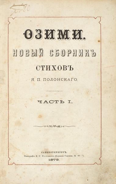 Полонский, Я.Озими. Новый сборник. В2ч. Ч. 1-2. СПб.: Тип. В.С. Балашева, 1876.