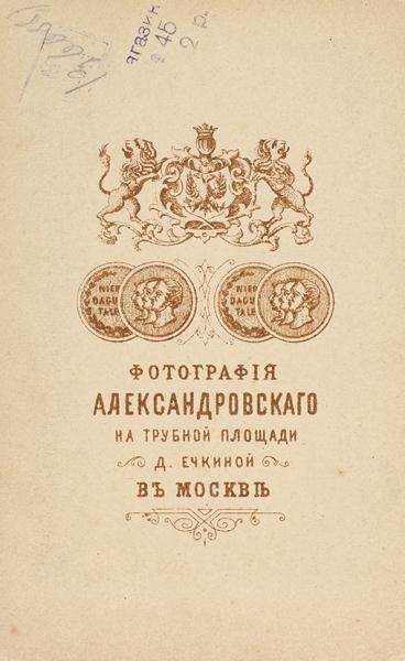 Фотография-визитка спортретом И.С. Тургенева. М.: Фотография Александровского, [1878-1887].