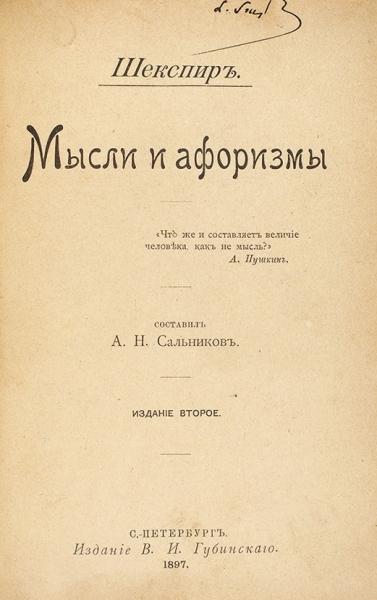 Конволют оШекспире, евреях ипомешательстве. Кон. XIXв.