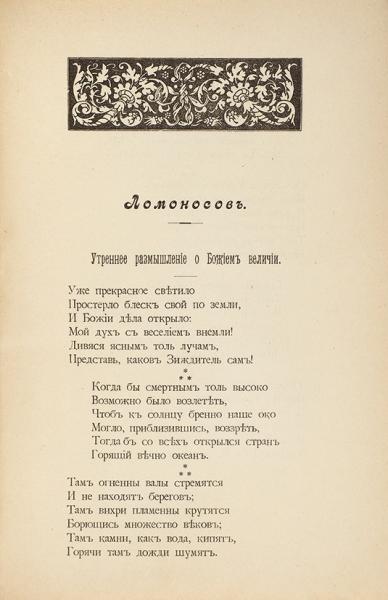 Религиозные идеи врусской поэзии. Сборник стихотворений. Тифлис: Тип. Окружного штаба, 1900.