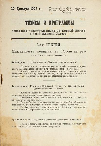 Лот про питерских феминисток. СПб., 1908.