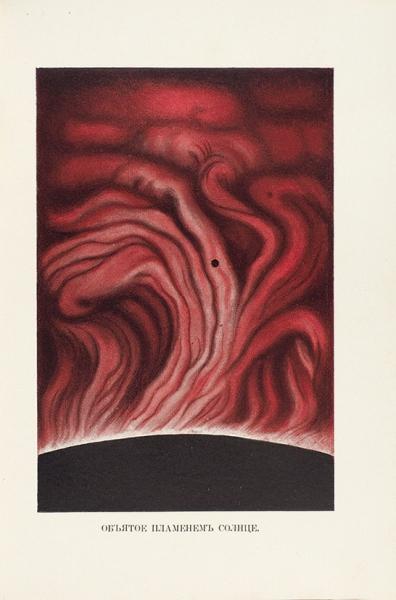 Миттон, Г.Е. Звездное небо. Книга для детей. С13рис. ичертеж./ пер. сангл. Е.Киттель. СПб.: Тип. А.С. Суворина, 1909.