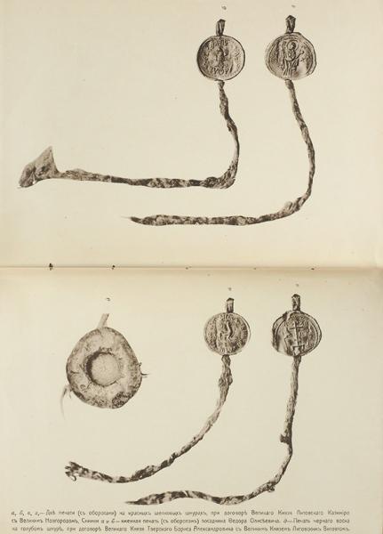 Дела Тайного приказа. В4кн. Кн.1, 2, 4. СПб., 1907, 1908, 1926.