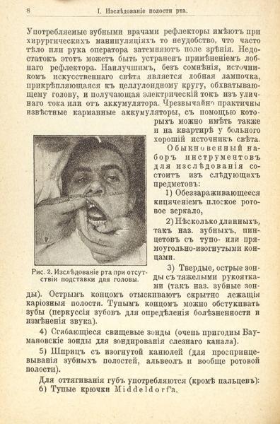 «Для чистки зубов надо употреблять зубной порошок— лучше всего мел». Две книги постоматологии.