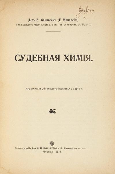 Маннгейм, Е.Судебная химия. М.: Типо-лит. Т-ва И.Н. Кушнерев иК°, 1912.