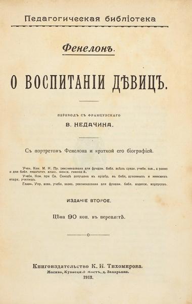 Фенелон. Овоспитании девиц. 2-е изд. М.: Книгоизд-во К.И. Тихомирова, 1913.