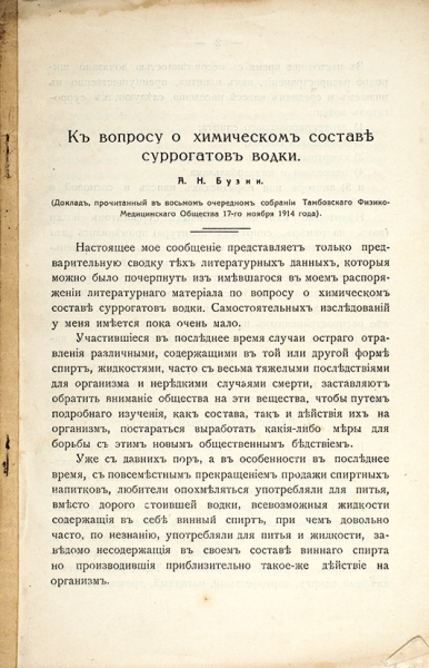 Бузни, А. Квопросу охимическом составе суррогатов водки. Тамбов, 1914.