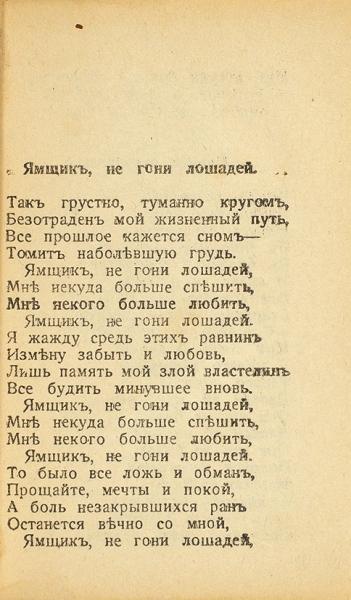 Ямщик, негони лошадей. Новейший песенник. М.: Изд. В.И. Симакова, 1917.