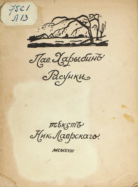 Лаврский, Н.Рисунки П.А. Харыбина [автограф]. 26воспроизведений работ художника наотдельных листах и4в тексте. М.: Типография И.С. Коломиец, 1918.
