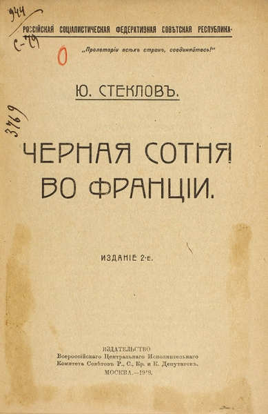 Стеклов, Ю.Черная сотня воФранции. 2-е изд. М., 1918.