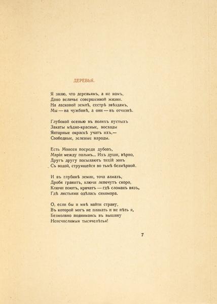 Гумилев, Н.С. Костер. Стихи. СПб.: Издательство «Гиперборей», 1918.
